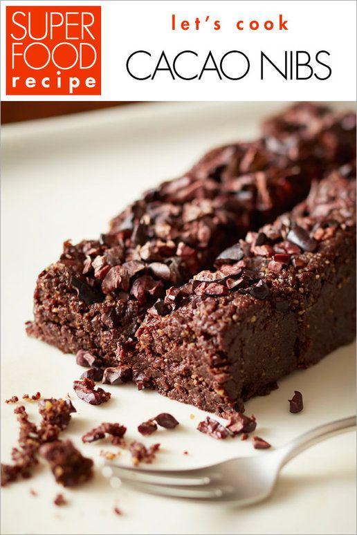 【ELLE】今回のレシピ「ローチョコレート・ブラウニー」|「カカオニブス」―天然のヘルシーチョコチップ|エル・オンライン
