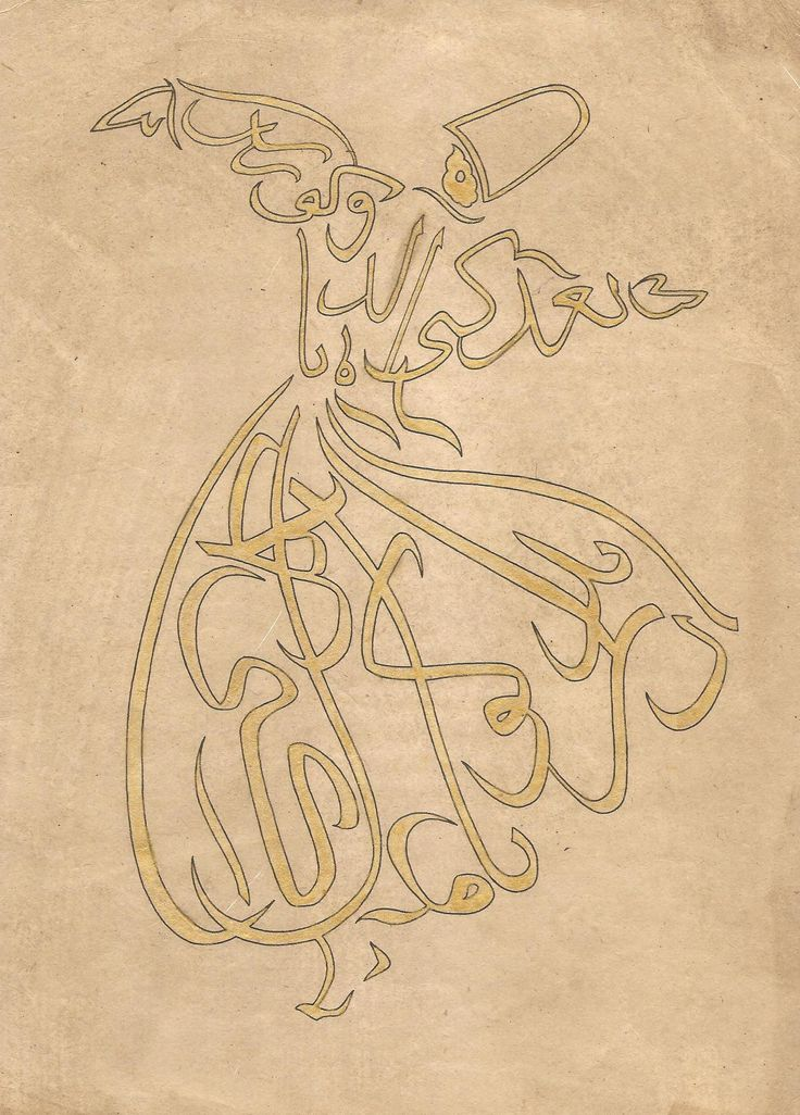 Zoomorphic Dervish Dancer Calligraphy