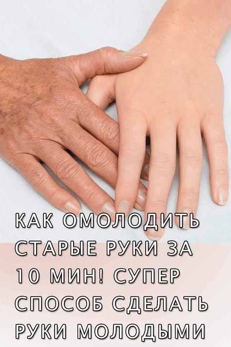 Meine Hände änderten sich schnell! # Pflege #Zunahme – Маска для лица