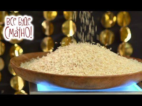 10 блюд из риса. Часть 2 — Все буде смачно. Сезон 4. Выпуск 49 от 19.03.17 - YouTube