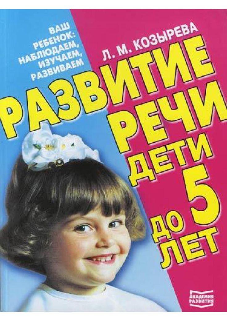 Автор: Лариса Козырева Издательство: Академия Развития Серия: Ваш ребенок: наблюдаем, изучаем, развиваем