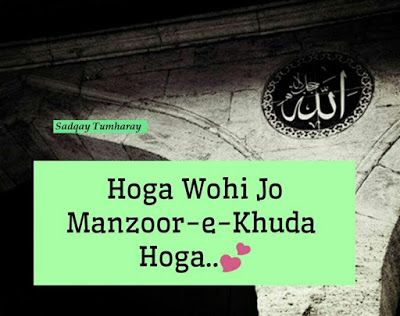 inspiring islamic images and quotes in urdu, hindi 2
