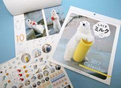 北海道の旭川動物園の人気者シロクマミルクがカレンダーになったよ() 三角コーンを持って立ち上がったり筒状のおもちゃを頭からすっぽりかぶったりする姿が話題になりすっかり人気者になったミルク このカレンダーがあれば一年中ミルクに癒してもらうことができますね(_)v tags[北海道]