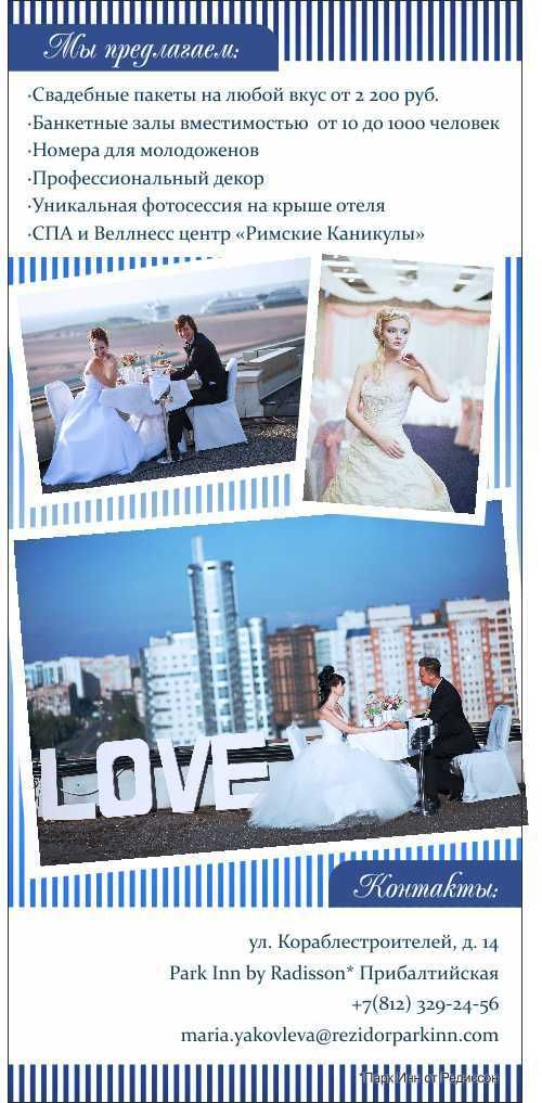 #parkinn#wedding#Pribaltiyskaya#St.Petersburg#wedding exhibition 2014