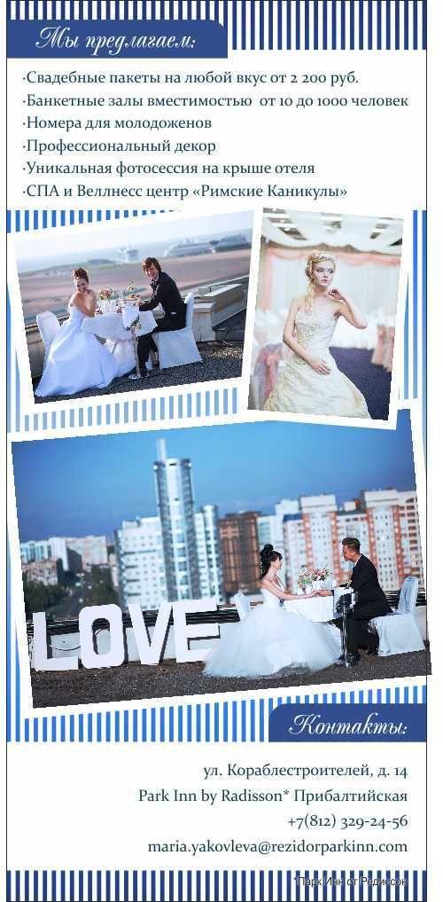 #parkinn#wedding#Pribaltiyskaya#St.Petersburg#wedding exhibition 2014