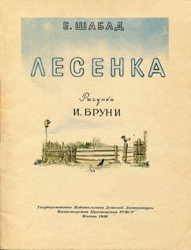 """kid_book_museum: """"Лесенка"""" Елизаветы Шабад с рисунками И.Бруни (1956)"""