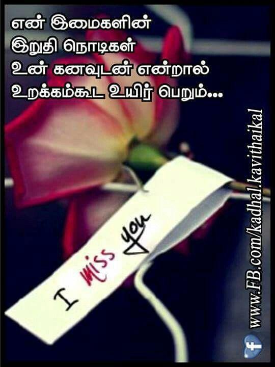 I Miss U Quotes In Tamil Erva Cidreirainfo