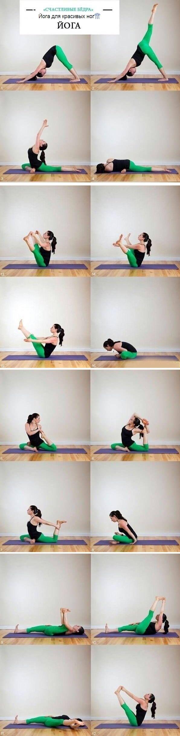 Йога для красивых ног