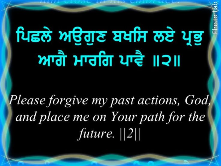 Gurbani Quote#