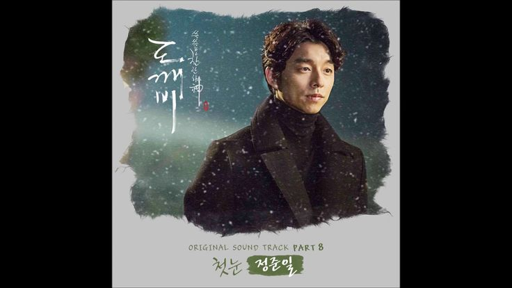 [HD Audio] Jung Joonil - The First Snow (Goblin OST Part 8) 도깨비 OST