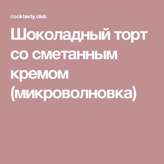 Шоколадный торт со сметанным кремом (микроволновка)