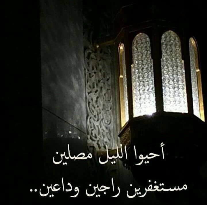 Pin By تدبروا القرآن الكريم On الــوتــر والسحر وقيــام الليــل Ramadan