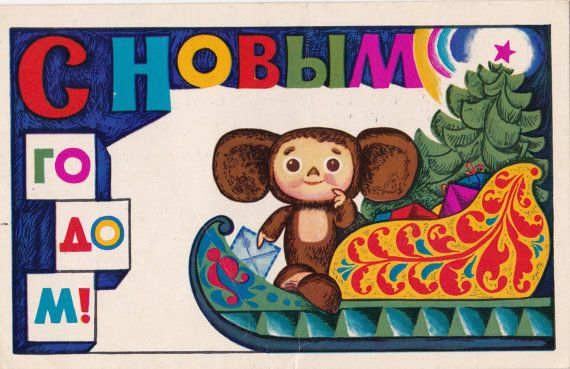"Signed. Vintage ""Happy New Year, Cheburashka"" Postcard - 1974. Fine Arts Publ., Moscow. Condition 1/10"