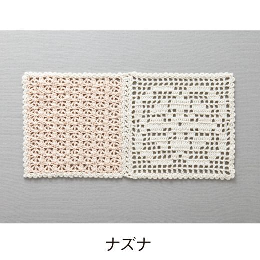 ふんわりやさしい色でつなぐ 方眼編みと模様編みドイリーの会   フェリシモ