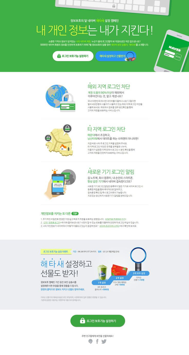 naver_infoProtectionDay