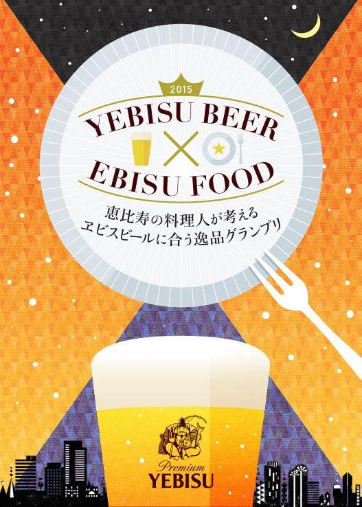 「恵比寿の料理人が考える!ヱビスビールに合う逸品グランプリ」8月31日に開幕!