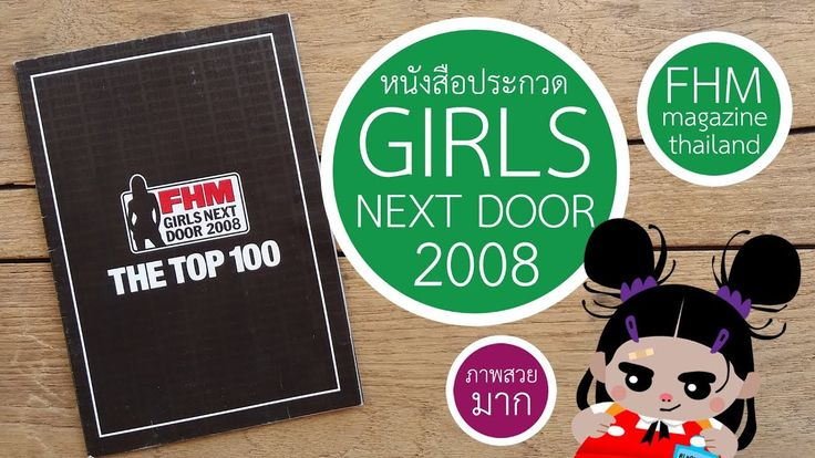 """FHM GIRLS NEXT DOOR 2008""FHM MAGAZINE"