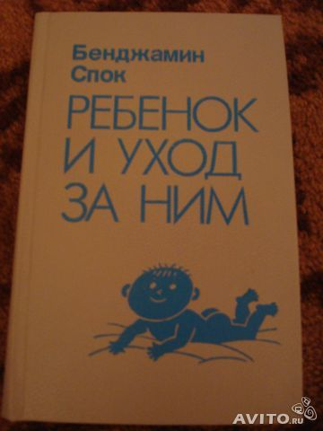 Baby and Child Care by Benjamin Spock (Russian translation, 1992). Spock encouraged parents to see their children as individuals, and not to apply a one-size-fits all philosophy to them.