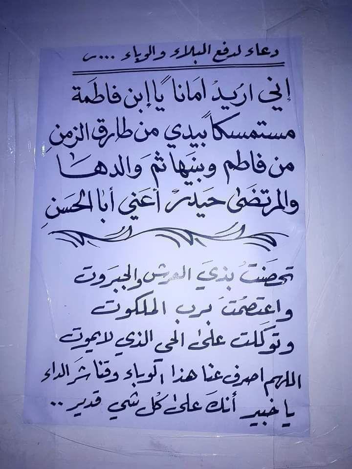 Pin By Aldahan On مقططفاة عن الحياة أدعية زيارة In 2020 Arabic Calligraphy Calligraphy Arabic