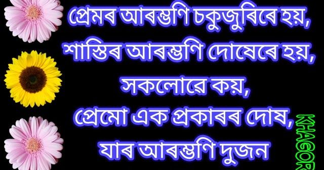 i provided some assamese love quotes and assamese love status here in this post that viewers can enjoy and share to their social links. love is beautiful for all human being that it also essential for every person now a days. here the viewers can be motivated to see these love quotes which is in assamese language.