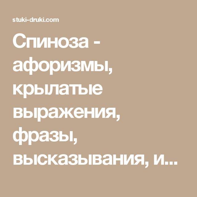 Спиноза - афоризмы, крылатые выражения, фразы, высказывания, изречения, цитаты, мысли