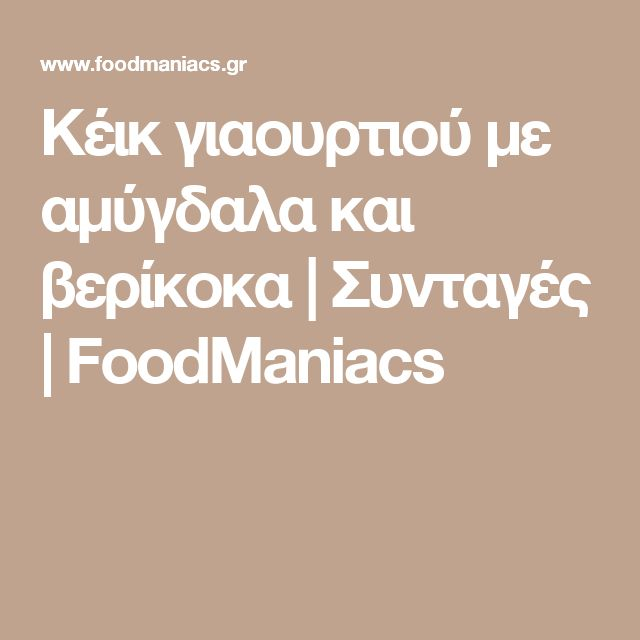 Κέικ γιαουρτιού με αμύγδαλα και βερίκοκα | Συνταγές | FoodManiacs