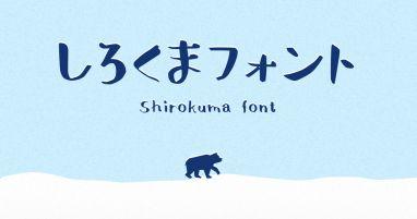 しろくまフォント | 日本語フォント投稿サイト - フォントフリー