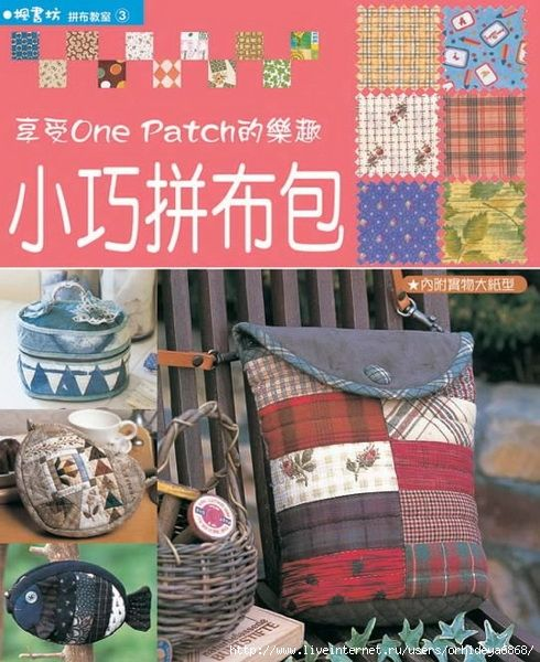 One Patch/Bags and purses - full book