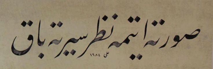 Sûrete itme nazar sîrete bak... Hat: Ali Alparslan (1984)