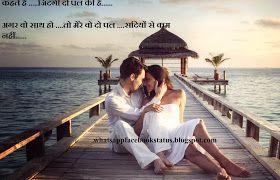 Agar tum sath Ho Love romantic Status for WHatsapp