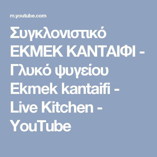 Συγκλονιστικό ΕΚΜΕΚ ΚΑΝΤΑΙΦΙ - Γλυκό ψυγείου Εkmek kantaifi - Live Kitchen - YouTube