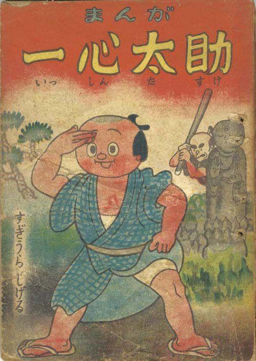 Feh Yes Vintage Manga - minamaruco: 『一心太助』 作:杉浦茂