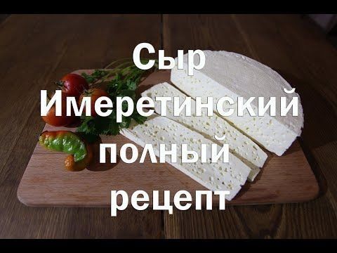 Имеретинский сыр , полный рецепт приготовления - YouTube