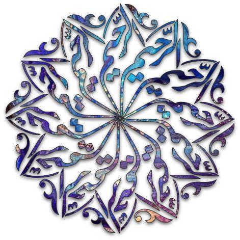 DesertRose,;,Al Raheem,,, Islamic Graphics,;,