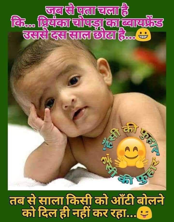Pin By Sita Devi On Jokes Funny Baby Jokes Baby Jokes Wedding Quotes Funny
