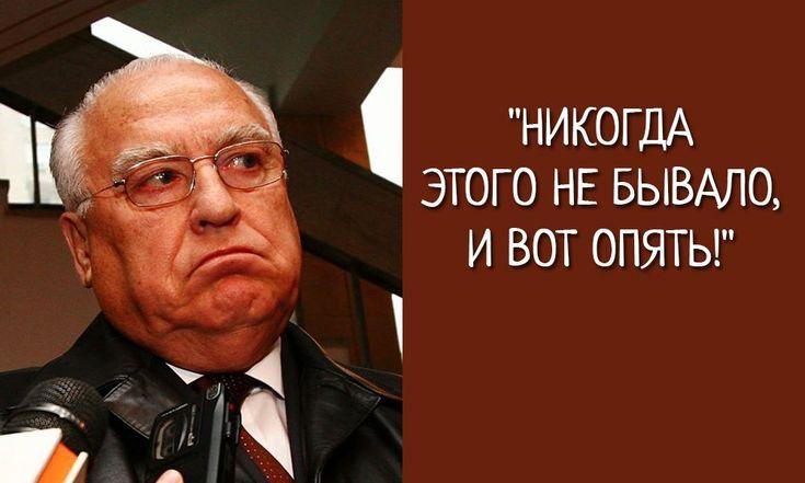 Забавные фразы, которые потом еще долго вызывают улыбку у всей страны, могут появиться на свет не только благодаря известным юмористам. Например, бывший советник президента Российской Федерации Виктор…
