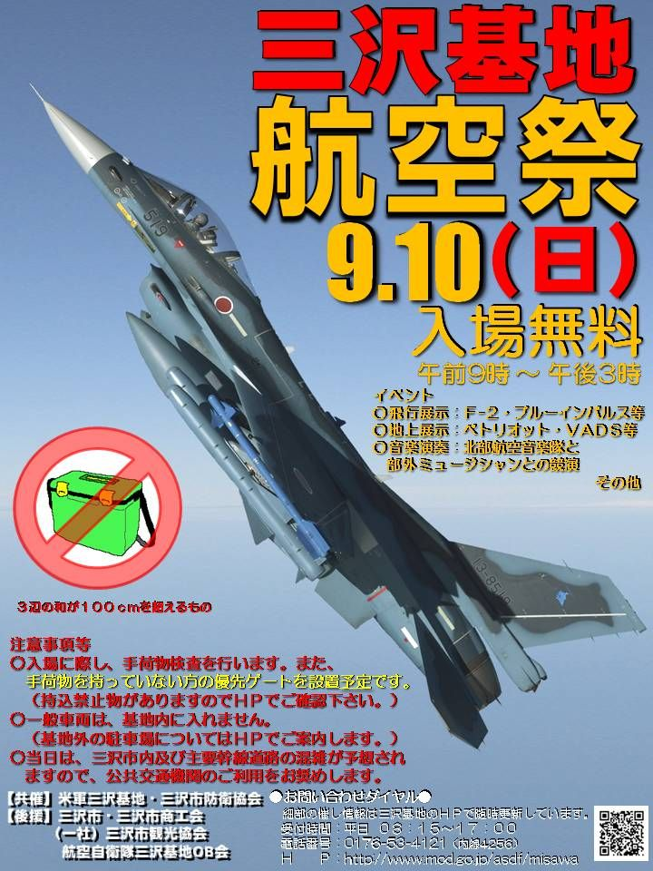 三沢基地 航空祭