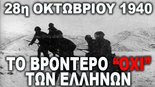 Το πρόγραμμα για την 28η Οκτωβρίου στον Δήμο Ναυπλιέων:  Ώρα 11:30 Παρέλαση Φορέων, Αντιπροσωπειών Μαθητών Πρωτοβάθμιας και Δευτεροβάθμιας Εκπαίδευσης, Προσκόπων, Ενόπλων Δυνάμεων και Σωμάτων Ασφαλείας με τη συμμετοχή της Δημοτικής Φιλαρμονικής Ναυπλίου. Ώρα 17:00 Επίσημη υποστολή της Σημαίας της πόλης στο Ηρώο των πεσόντων.