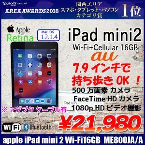 Ipadmini2 Au Wi Fi Cellularモデル 16gb Me800ja A Apple A7 16gb