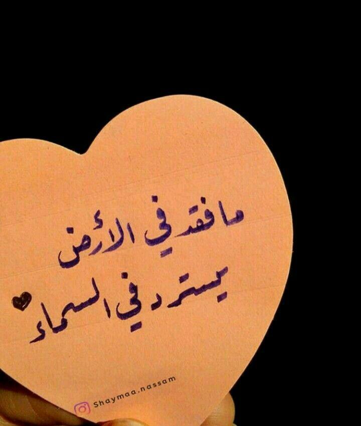 ما فقد في الأرض يسترد في السماء Quotations Love Words Islamic Quotes