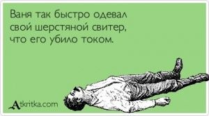 Аткрытка №47605: Ваня так быстро одевал  свой шерстяной свитер,  что его убило током. - atkritka.com