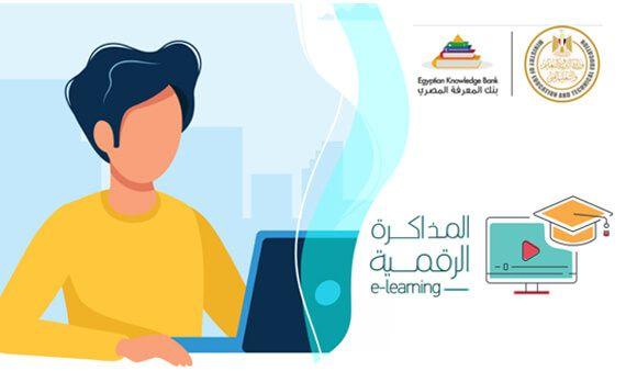 التعليم عن بعد بالعربي نتعلم Learning Elearning Movie Posters