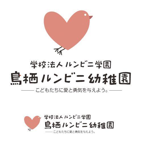 【結果発表】 鳥栖ルンビニ幼稚園 ロゴデザインコンペ:クリエイティブマインドを刺激するサイト DC Labo