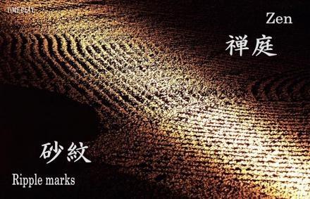 禅/Zen・・・禅の空間には心を落ち着かせる不思議な力があります。禅庭に描かれるこの砂紋もそのひとつ・・・観ていると心が洗われるような気がしませんか?/Zen Pwoer.  http://www.timein.jp/item/content/memo/980198437  timein.jp
