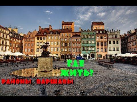 Польша. Варшава. Где жить?