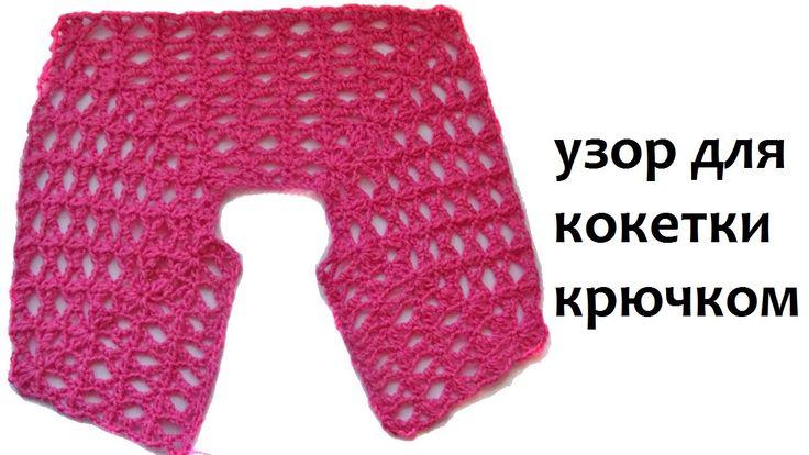 Разбираем узор для ажурной кокетки крючком - ч.2