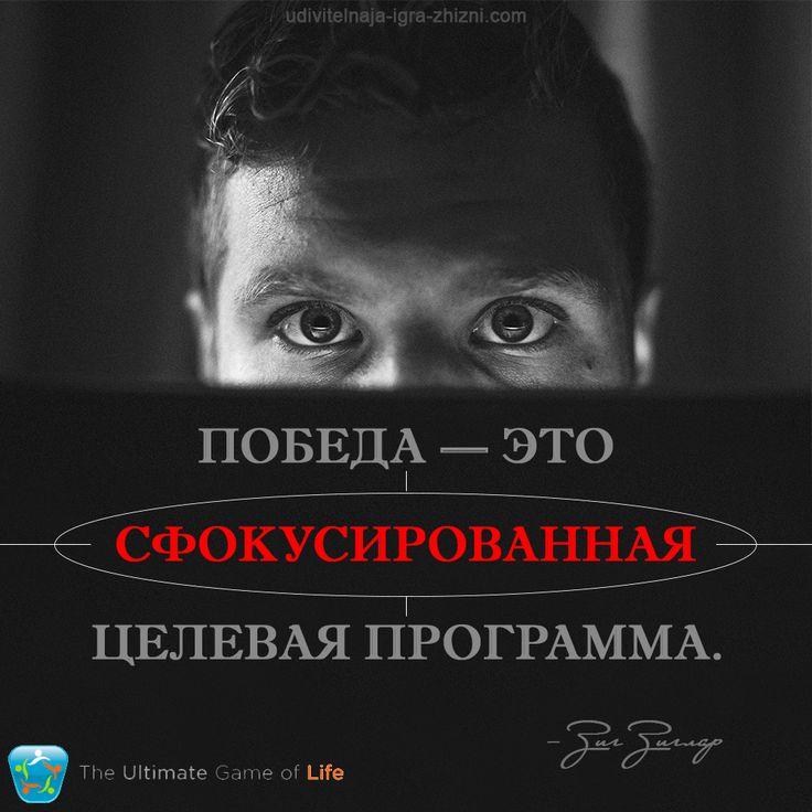 «Победа — это сфокусированная целевая программа» — Зиг Зиглар  УДИВИТЕЛЬНАЯ ИГРА ЖИЗНИ™ http://udivitelnaja-igra-zhizni.com