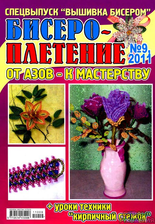 Бисероплетение 2011'09 - Бисероплетение - Журналы по рукоделию - Страна рукоделия