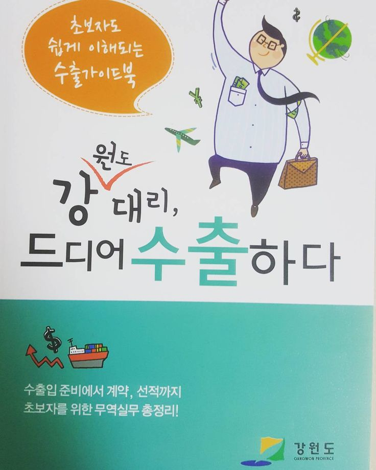 The first book is published by me. #gwangwondo #book #export