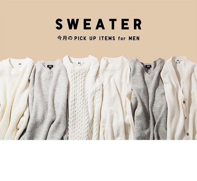 デザイン色々、カラバリ豊富秋冬のお洒落はセーターから|Today's Pick Up|ユニクロ